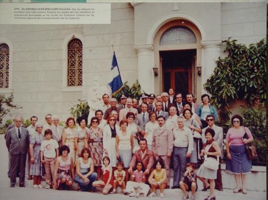 Sterea Hellas photograph